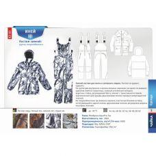 Костюм зимний Чайка Иней мембрана 3000 (-30С), темный лес