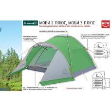 Палатка Greenell Моби 3 Плюс (трехместная)