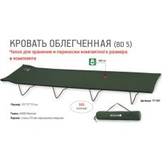 Кровать походная раскладная GREENELL BD-5