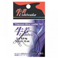 Титановый поводок Ushiwaka Titanium UTWL11509, 1х1, 15см, (уп. 2 шт.) , тест 9 кг