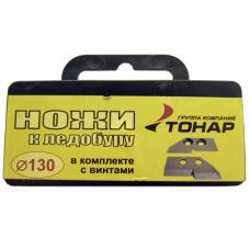 Комплект ножей для ледобура Барнаул (ЛР-150) диаметром бурения 150 мм