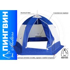 Палатка зимняя зонт Пингвин 3 (1 сл.)